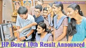 HP-Board-10th-result