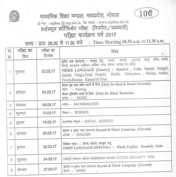 MP Board 10th Time Table PDF 2017