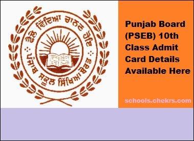 Punjab Board 10th Admit Card 2017- PSEB Matric Roll Number Slip