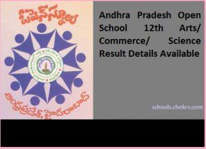 APOSS Intermediate Result 2017- आंध्र प्रदेश ओपन स्कूल 12वीं कक्षा परीक्षा परिणाम!!