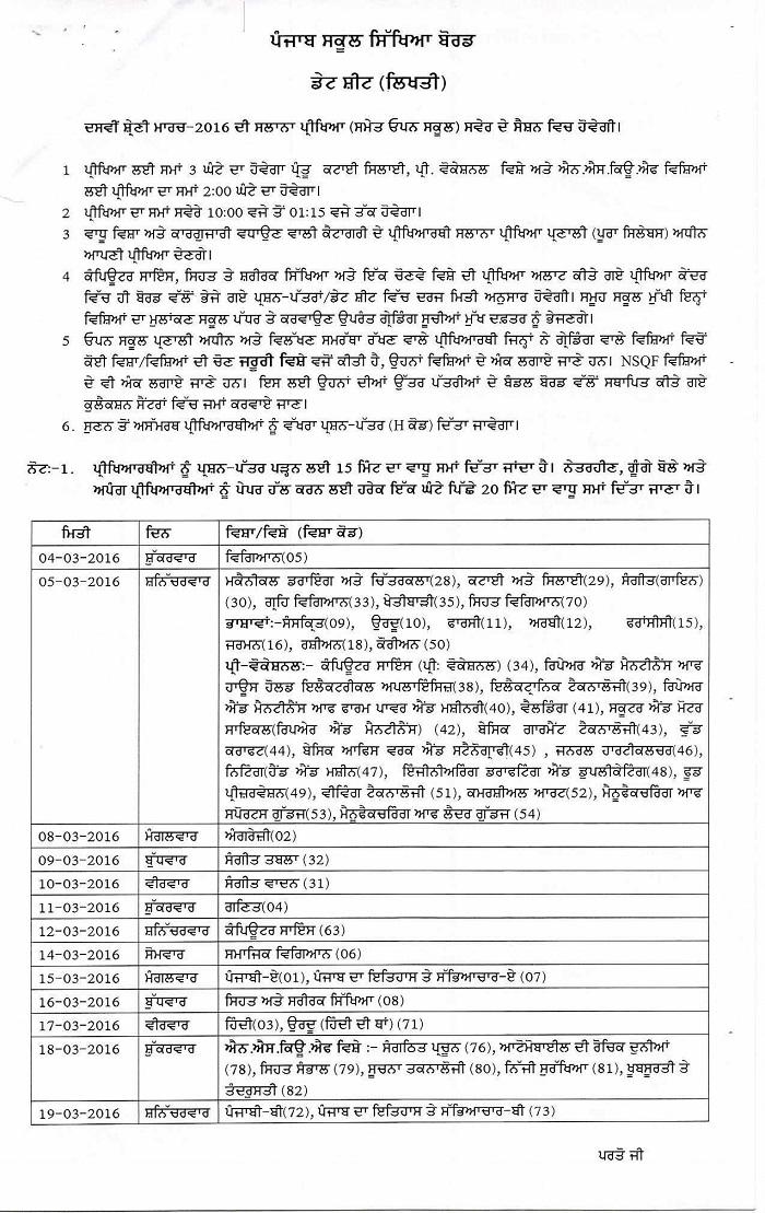PSEB 12th Date Sheet 2017- Punjab Board +2 Time Table Pdf