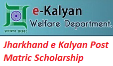 Jharkhand e Kalyan Post Matric Scholarship 2017