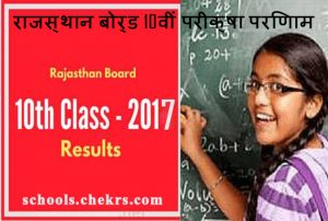 RBSE 10th Class Result 2017, Check Rajasthan Board Xth Score Card Name Wise