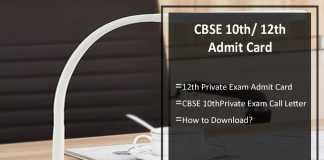 CBSE 10th/ 12th Private Admit Card- Download