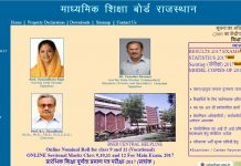 rbse 8th/ 10th result, rajasthan board 8th class result