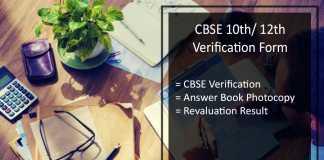 CBSE 10th/ 12th Verification Procedure, Class X/ XII Rechecking Result