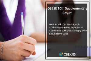 CGBSE 10th Supplementary Result- CG Board Purak, Supply Results
