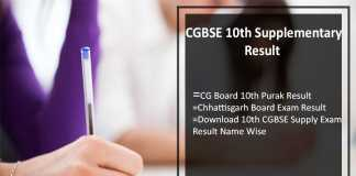 CGBSE 10th Supplementary Result- CG Board Purak, Supply Results