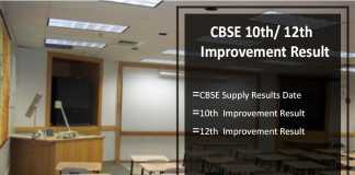 CBSE 10th/ 12th Improvement Result- Supply Results Date @cbse.nic.in