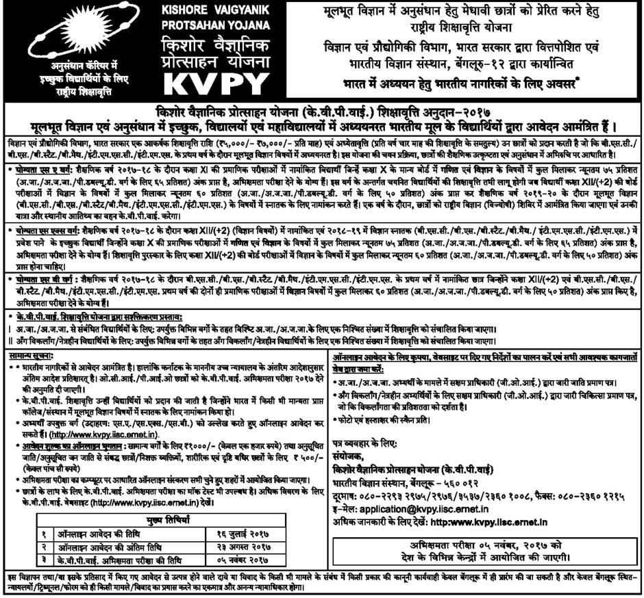 KVPY Scholarship- Online Registration, Application Form, Eligibility, Dates, Process