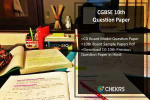 CGBSE 10th Question Paper- CG Board Model/ Sample/ Previous Papers