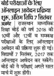 Rajasthan Board 10th Exam Application Form, Online Registration
