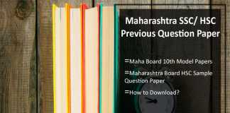 Maharashtra SSC/ HSC Previous Year Question Paper- Model/ Sample Papers Pdf