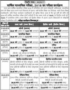 Bihar Board 10th Time Table- BSEB Matric Exam Routine/ Date Sheet