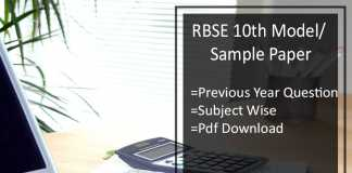 RBSE 10th Model/ Sample Paper - BSER Ajmer Previous Year Papers