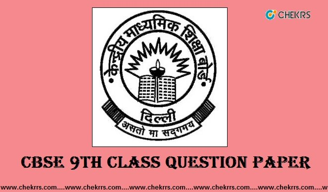 cbse 9th class question paper