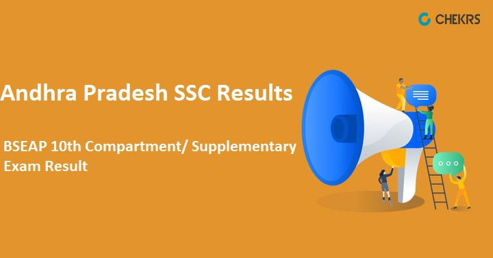ap ssc supplementary results